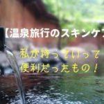 温泉旅行のスキンケア