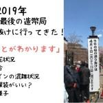 造幣局桜の通り抜け2019