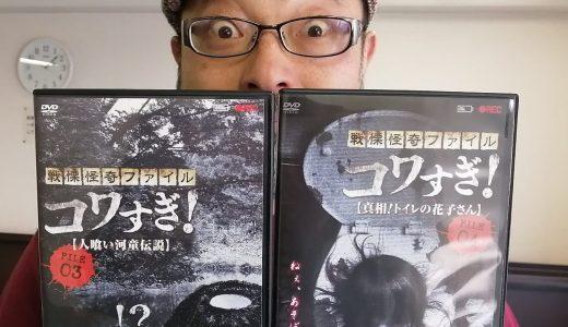 白石晃士監督、自作を語るvol.13   大ヒットシリーズ「戦慄怪奇ファイル コワすぎ!FILE3,4」