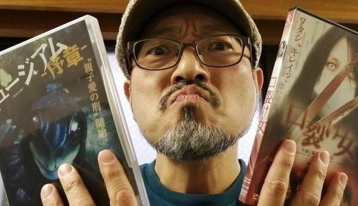 白石晃士監督、自作を語るvol.18 「口裂け女」&「ミュージアム ‐序章‐」えげつない映画2本立て!!