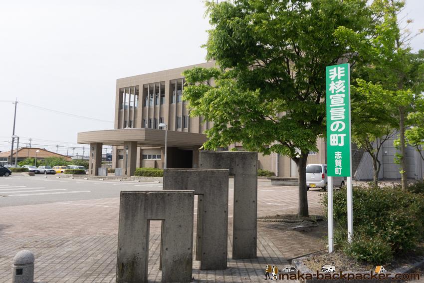 石川県 志賀町 非核宣言