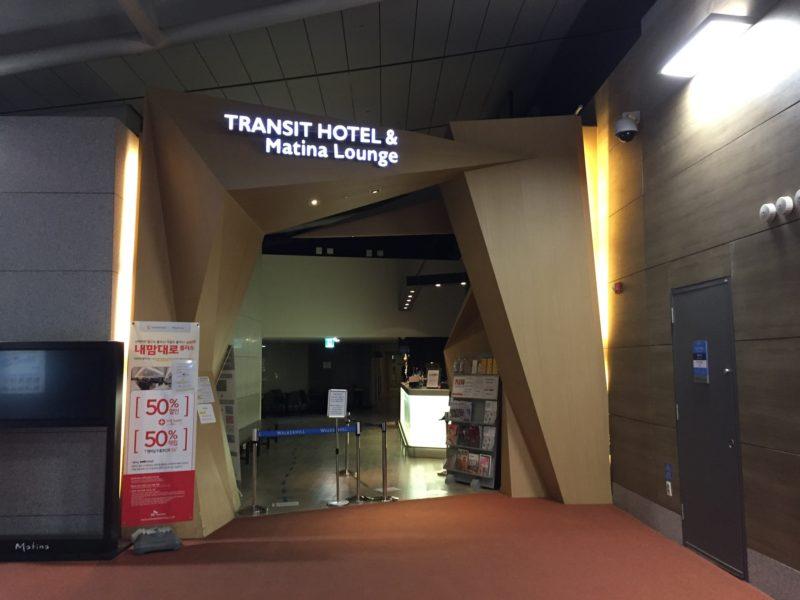 ソウルで快適乗り継ぎ Incheon Airport Transit Hotelに宿泊してみた