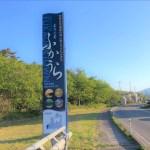 青森県深浦町の歴史とグルメ