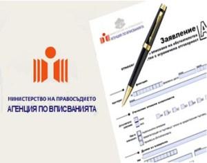 регистрация болгариа