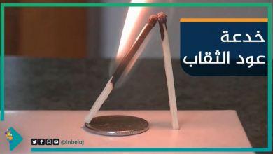 صورة خدعة عود الثقاب