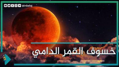صورة القمر الدامي