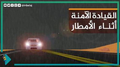 صورة القيادة أثناء الأمطار