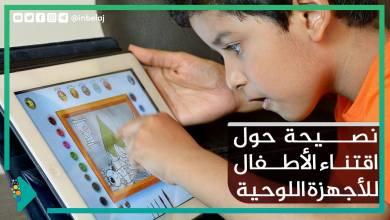 صورة نصيحة حول اقتناء الأطفال للأجهزة اللوحية