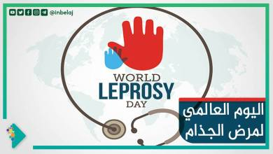 صورة اليوم العالمي لمرض الجذام