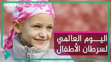 صورة اليوم العالمي لسرطان الأطفال