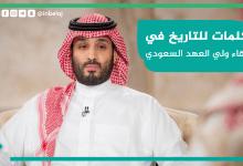 صورة كلمات للتاريخ في لقاء ولي العهد السعودي
