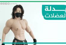 صورة بدلة العضلات