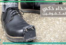 صورة حذاء ذكي يساعد المكفوفين في تجنّب العقبات