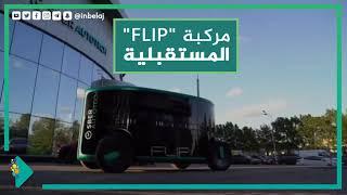 """صورة مركبة """"FLIP"""" المستقبلية"""
