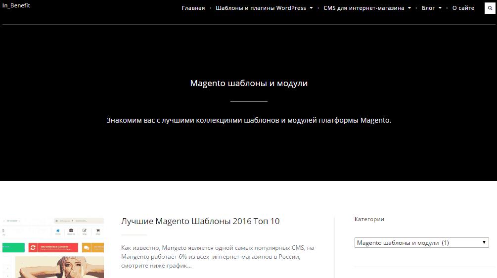 Что использовать - WooCommerce или Magento