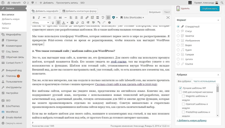Wordpress изнутри и шаблоный сайтов для wordpress