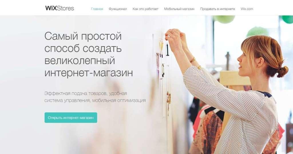 Wix eCommerce–Мощное решение для магазина