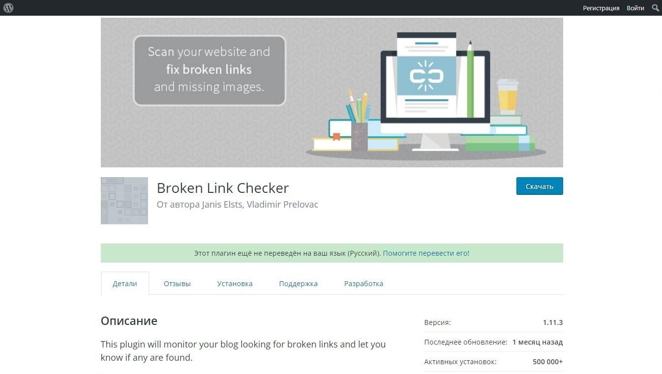 проверка исходящих ссылок – Как исправить или удалить нерабочие ссылки с сайта WordPress 03