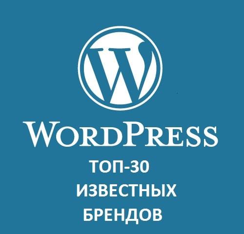 бренды WordPress: ТОП 30 известных компаний, СМИ и знаменитостей 01
