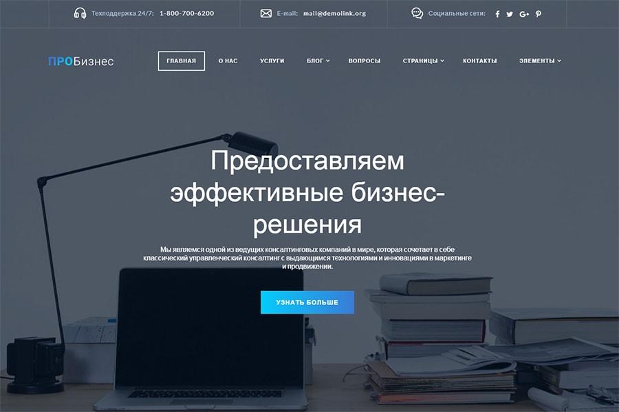 20 лучших HTML шаблонов 2019 года на русском языке