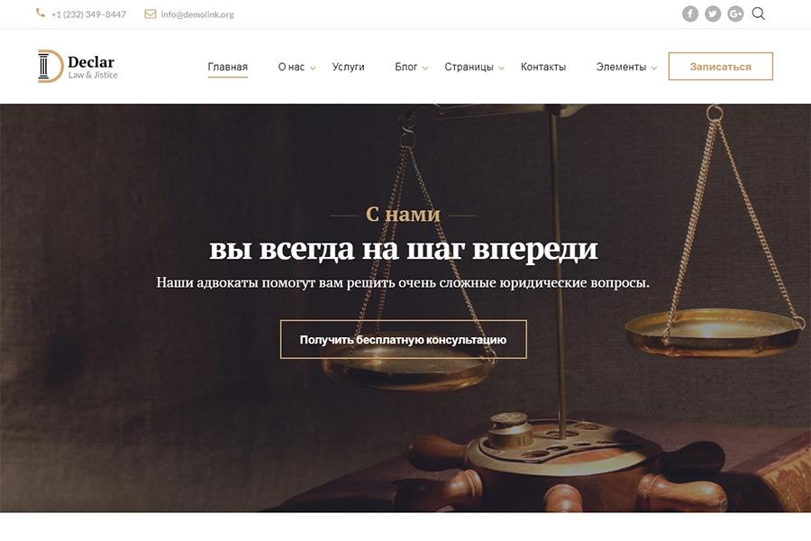 Declar – Правовой Многостраничный HTML Шаблон