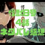 怪獣8号ネタバレ感想