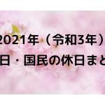 2021年(令和3年)祝日・休日・連休