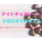 ナイトチョコレートで安眠効果を得る方法!