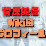 菅原美優Wiki