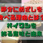 節分にめざしを食べる理由は何で柊鰯を飾る由来は?