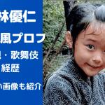 小林優仁(子役)のwiki風プロフ