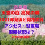 奈良 天空の庭 高見の郷