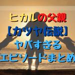 【カツヤ伝説】ヒカルの父親のヤバすぎるエピソードまとめ(葬式・ゴルフ場・お金を無心)