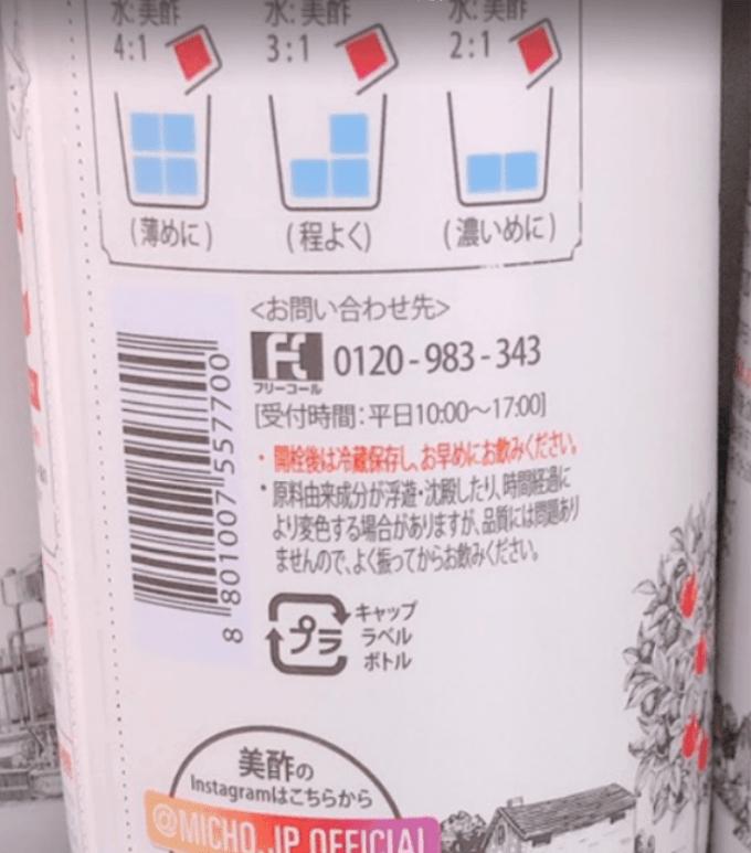 美酢ボトル