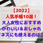 【2022】大人女性におすすめ-人気手帳10選!かわいい&おしゃれ-ビジネスにも使えるのは?
