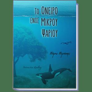 Παραμύθι - Το Όνειρο ενός μικρού Ψαριού