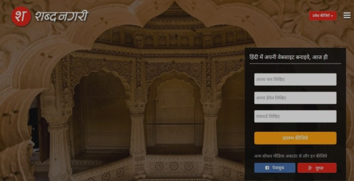 Hindi Social Networking Website, ShabdaNagari, Raises Angel Funding From Kanpur Angels & Others