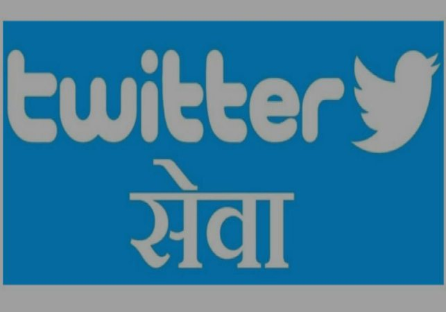 Twitter Seva To Be Launched Today