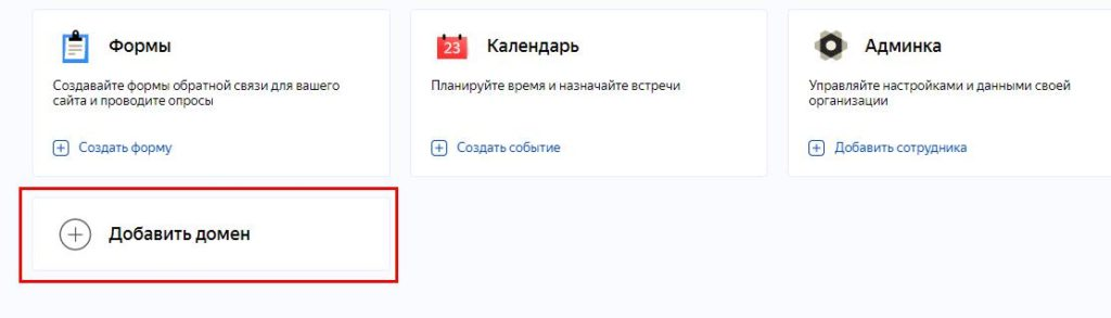 Domain hozzáadása a Yandex Connecthez, hogy üzleti levelet kapjon