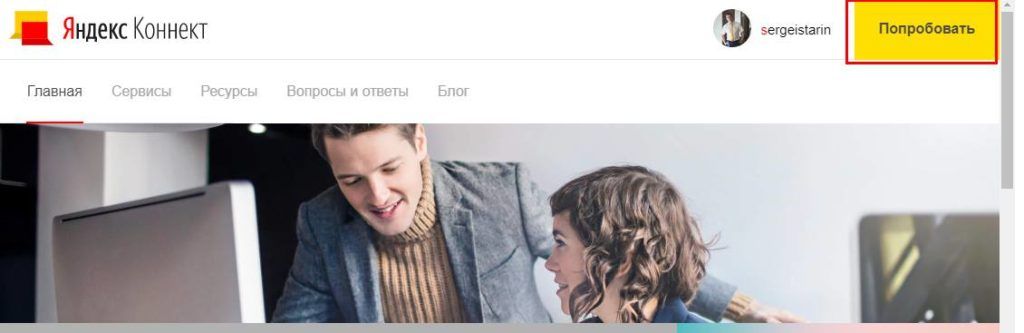 Regisztráció a Yandex Connect - Email, Corporate Mail, Mail on Domain