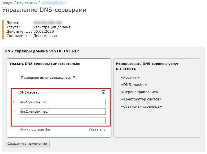 DNS Control in Nic.ru - DNS rekordok cseréje - E-mail, vállalati levelezés, mail domainben
