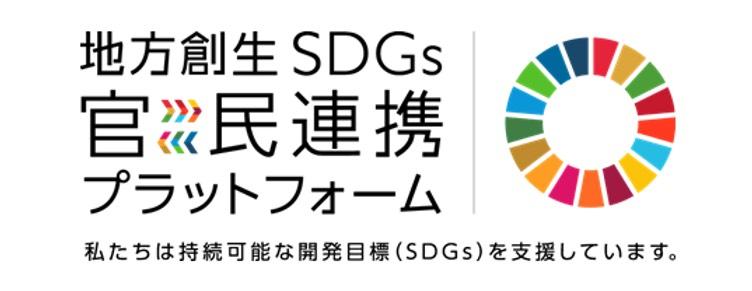 INCLUSIVE、内閣府「地域創生SDGs 官民連携プラットフォーム」に参画し、地域活性化へ向けた取り組みを強化。