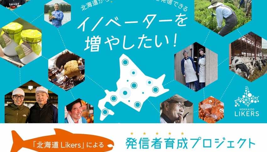 【北海道Likers】クラウドファンディングにて「道民学生ライター育成プロジェクト」を始動。