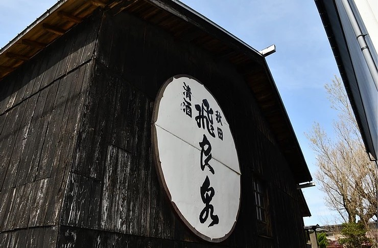 運営支援するアクア株式会社のコマース連動型サービス『SAKE Project』が東北最古の酒蔵とコラボ。日本酒業界の革新を支援