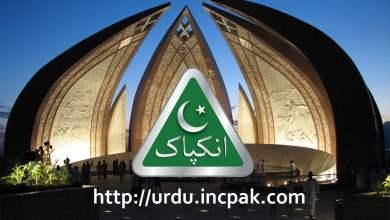 Photo of INCPak Urdu site is live now