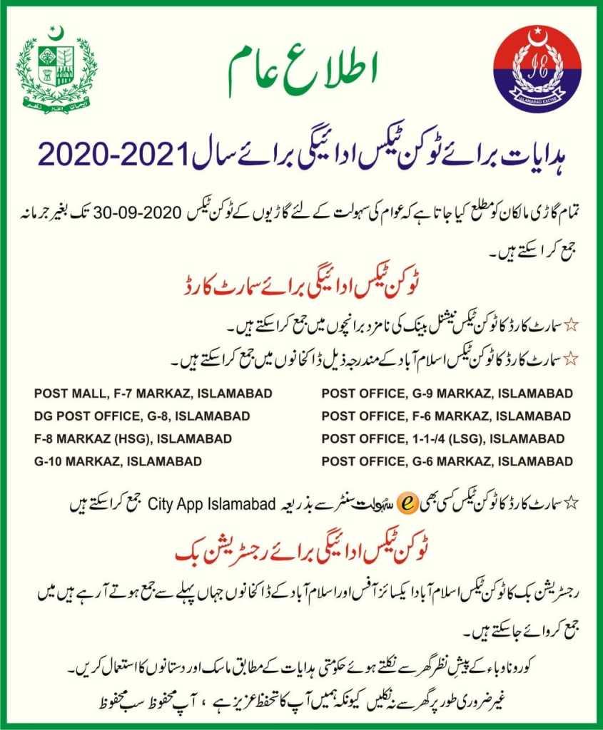 Motor Vehicle Token Tax Islamabad 2020 [Update]