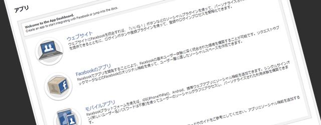 ogp-facebook-app_id_thumb1