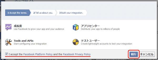 ogp_facebook_app_id_b