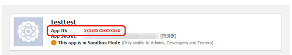 app_idの確認
