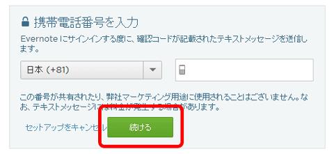 evernote-google-authenticator07